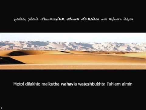 Notre Père en araméen - YouTube