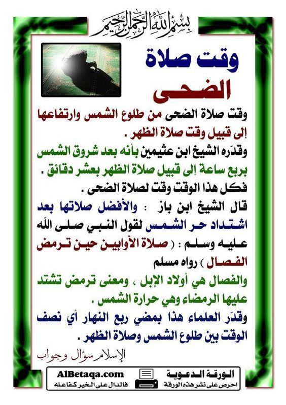 صلاة الضحى وقتها و فضل صلاتها مجلة رجيم Islamic Teachings Islamic Information Muslim Prayer