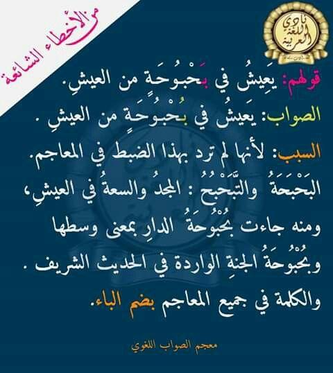 من الأخطاء اللغوية الشائعة نادي اللغة العربية Arabic Quotes Arabic Language Quotes