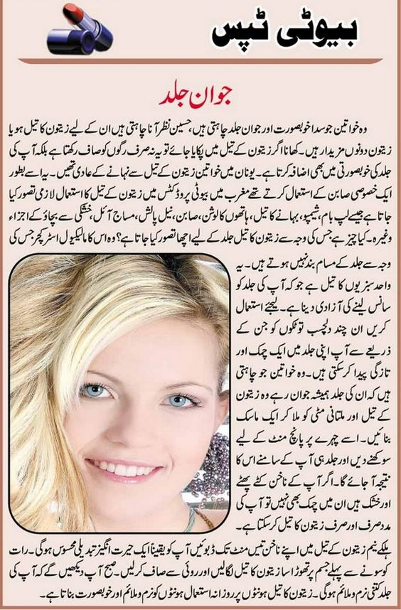 Beauty tips for looking young girls in Urdu are here in ...