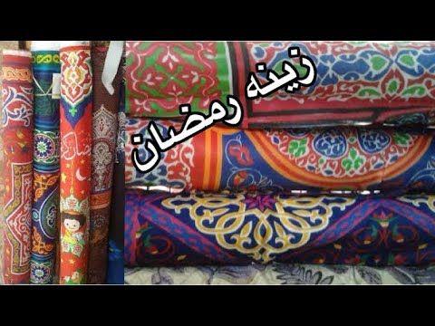 زينه رمضان من قماش الخياميه أفكار لزينه رمضان٢٠٢٠ Youtube In 2021