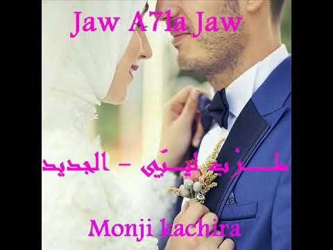 روشن على روشنهم جديد اغاني ليبية Monji Kachira Youtube Jaw Accessories