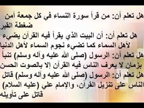 معلومات عن القرآن الكريم للاطفال والكبار Math Math Equations