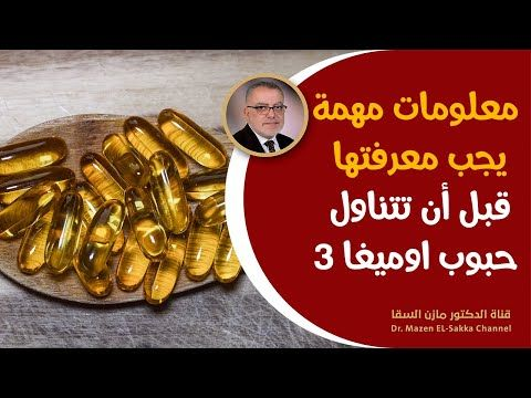 نصائح مهمة قبل تناول حبوب اوميغا 3 فوائد فيتامين اوميغا 3 اين توجد الاحماض الدهنية اوميغا 3 Youtube Health Convenience Store Products Pill