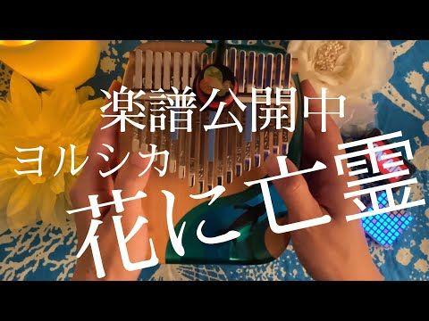17音カリンバ楽譜 ヨルシカ 花に亡霊 ハ長調メロディー譜 Youtube