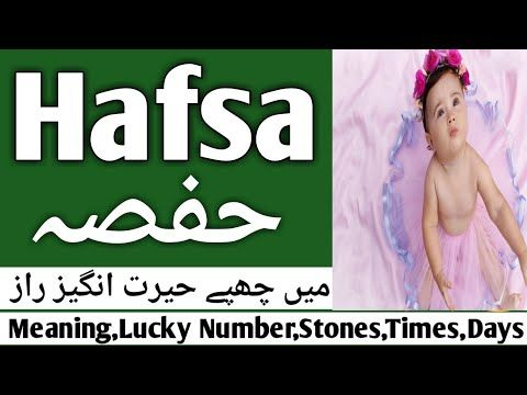 Hafsa Name Meaning In Urdu Girl Name Hafsa Naam Ka Matlab Youtube Names With Meaning Girl Names Meant To Be