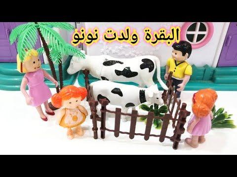 بابا عمر جاب بقرة و البقرة ولدت نونو قصص اطفال عائلة عمر جنه ورؤى Youtube Baby Mobile Character Fictional Characters