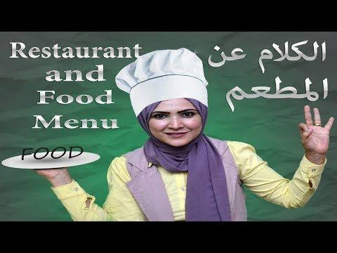 دورات اللغة الانجليزية موضوع عن مطعم بالانجليزي محادثة مطعم بالانجليزي Restaurant Food Menu English Course