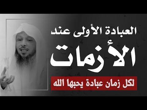 العبادة الاولى في الأزمات لكل زمان عبادة يحبها الله الشيخ سعد العتيق Youtube Movie Posters Movies Poster