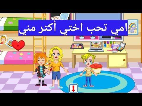 لماذا امي تحب اختي أكتر مني قصص ماي تاون My Town Youtube Character Family Guy Fictional Characters