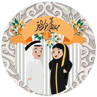 احلى صور شهر رمضان 2020 صور رمضان كريم مصراوى الشامل In 2021 Islamic Cartoon Ramadan Crafts Ramadan Cards