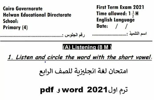 Pin By موقع مدرستى التعليمى On مذكرات اللغة الانجليزية للمرحلة الابتدائية Words Short Vowels Language