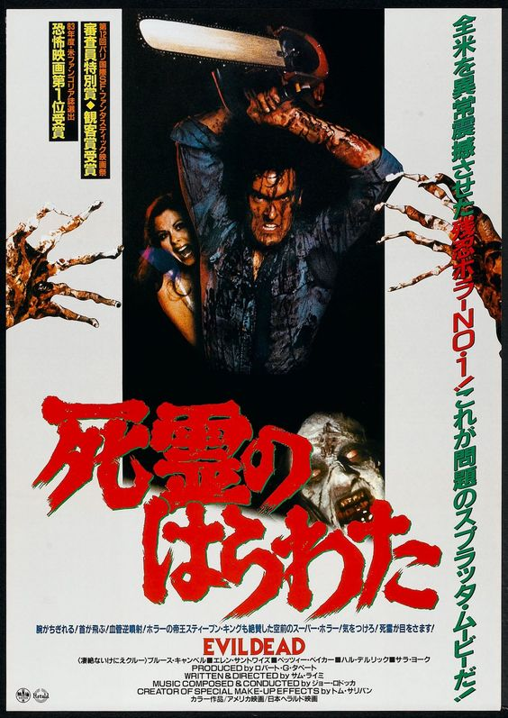 MOVIE POSTERS: THE EVIL DEAD (1981)