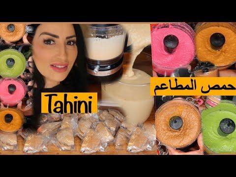 أكلات صحية سهلة وسريعة حمص المطاعم مشروع أمي الجديد Youtube Water Bottle Plastic Water Bottle Voss Bottle