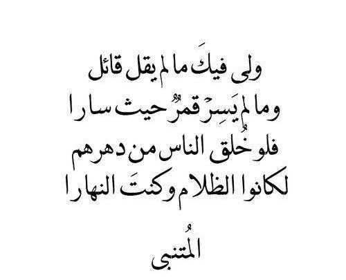 3 قصائد شعر عن الحب ننصح بها كل العشاق Math Arabic Calligraphy Math Equations