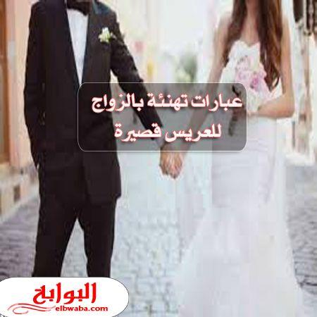عبارات تهنئة بالزواج للعريس قصيرة 2020