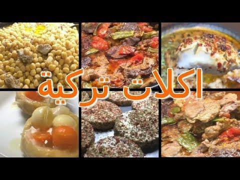 طريقة عمل اكلات لذيذة من المطبخ التركى طريقة عمل كل شئ رمضان 2019 Youtube