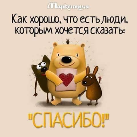 Pin By Leila Yusupova On Ulybka Birthday Humor Happy Pictures Picture Quotes