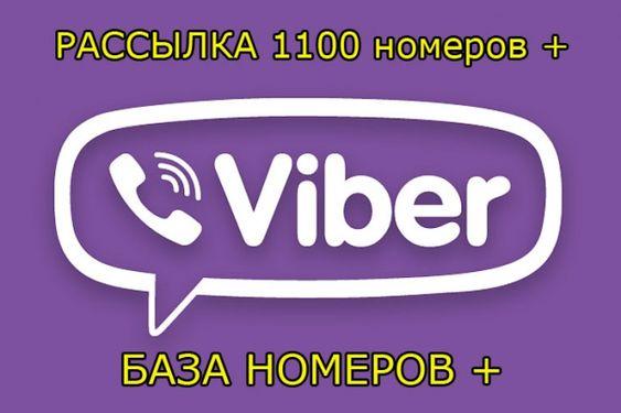 Новая Рассылка в Viber по 1100 номерам