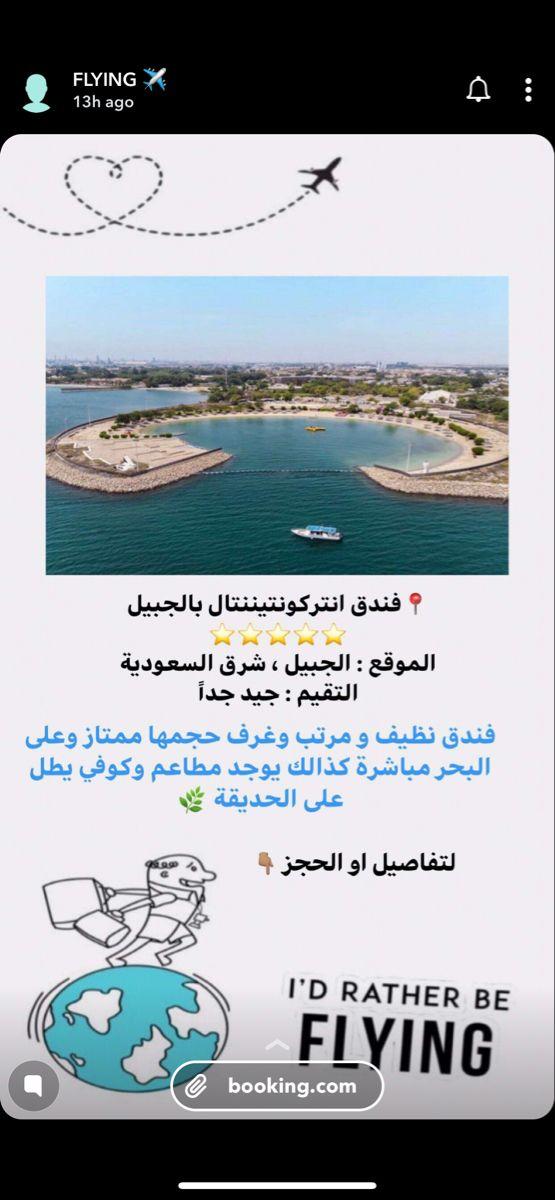 Pin By ام محمد On الخبر Saudi Arabia