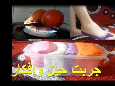 جربت صنع حذاء من البالونة وكانت التجربة اكثر من رائعة عدة افكار وحيل اخرى Afkar Wa Hial Youtube
