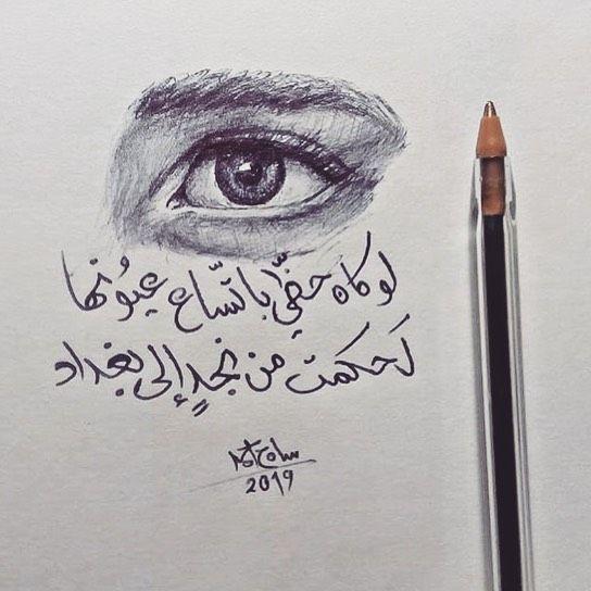 Follow Arabianart Font تويتر نصوص تصويري تصوير لغة عربية أدبيات اقتباس اقتباسات ادبيات عربية غزل فن الخط My Photos Male Sketch Photo