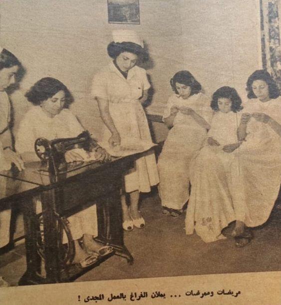 صوره لمريضات وممرضات من أحد مستشفيات بغداد عام 1953 Painting Art
