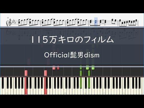 115 万 キロ の フィルム 楽譜