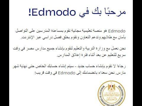 إبدأ مع Edmodo 003 الملف الشخصي وإضافة الفصول ودعوة الطلاب Hill Climb Racing Word Search Puzzle Edmodo