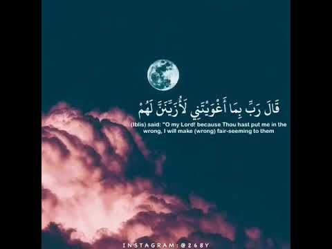 هزاع البلوشي قال رب بما اغويتني لازينن لهم مقاطع دينية قصيرة قران كريم مع الترجمة مقاطع دينية قص Quran Quotes Inspirational Quran Quotes Beautiful Quran Quotes