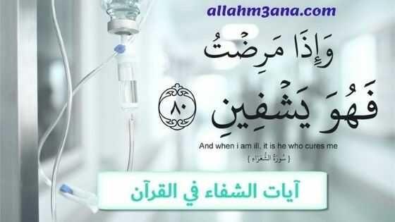 ما هي آيات الشفاء في القرآن الكريم آيات الشفاء من الأمراض المستعصية الله معنا Allahm3ana In 2020 The Cure Light Box