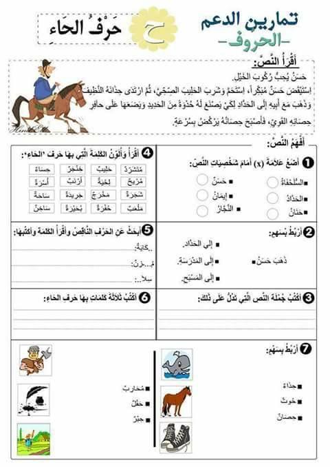 تمارين دعم للمستوى الأول ابتدائي Word Puzzles For Kids Learn Arabic Alphabet Arabic Alphabet For Kids