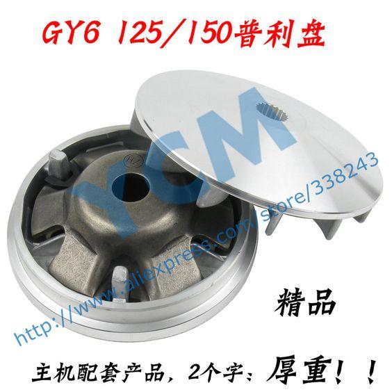 Приводной шкив Руль 157QMJ GY6 125 150 Привод Колеса Ходовые Колеса 152MI Хандрить Оптовая YCM