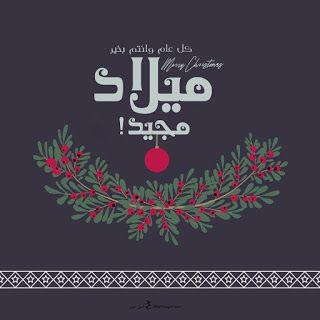 صور عيد الميلاد المجيد 2021 تهنئة بعيد الميلاد المجيد Merry Christmas Christmas Xmas Eid