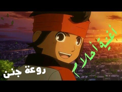 113 أغنية أحلام عن ابطال الكرة روعة لا يفوتك Inazuma Eleven 2018 Youtube Anime Disney Characters Cartoon
