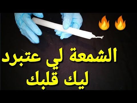 قهروك السحارات العدو ات بالسحور تقفي لهم يديهم بهاد الشمعة Youtube Arabic Calligraphy Calligraphy