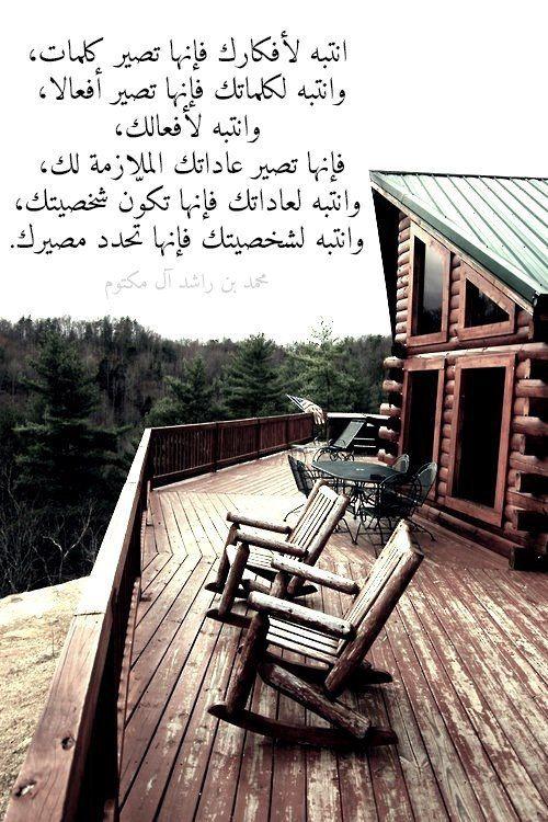 انتبه لأفكارك محمد بن راشد آل مكتوم Beautiful Islamic Quotes Beautiful Arabic Words Arabic Quotes