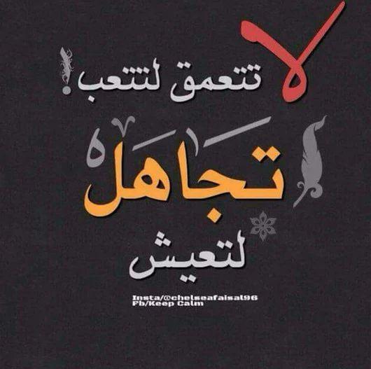 صور عن التجاهل و الحياة Sowarr Com موقع صور أنت في صورة Poetry Words Quotes Arabic Quotes