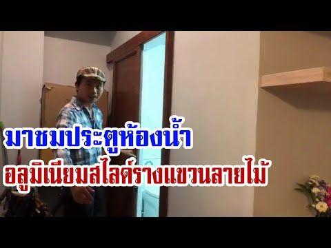 ประต ห องน ำอล ม เน ยมสไลด รางเเขวนลายไม สนใจโทร 0823567437 เส ยชาญร อยล าน Youtube