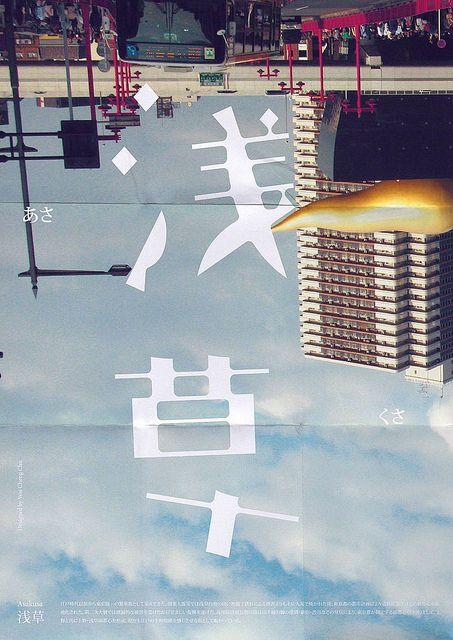 ASAKUSA | 淺草 by riddleture, via Flickr