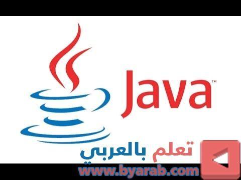 9 Java Decision Making If Basic تعلم برمجة جافا العبارات الشرطية In 2020 Java Tutorial Java Programming Java