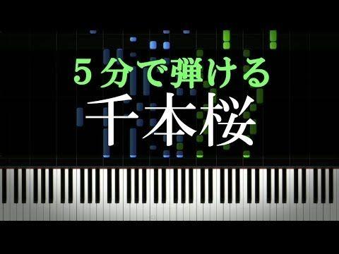 千本 桜 楽譜 ドレミ