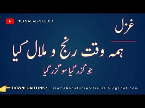 Heart Touching Shayari Tik Tok Shayari Video Status Jo Guzer Gaya So G Heart Touching Shayari Poetry Urdu Poetry