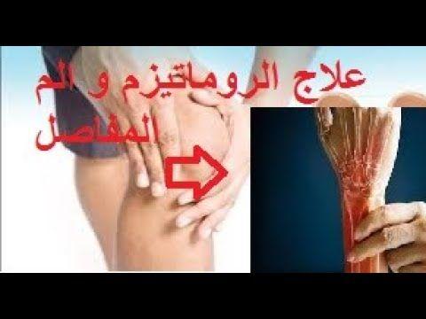 علاج التهابات المفاصل والام الروماتيزم و العضلات بطرق طبيعية Blog Blog Posts