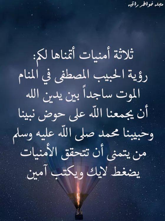 امين يا رب Arabic Calligraphy Islam Calligraphy