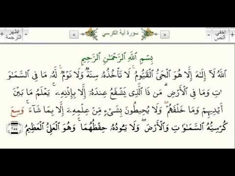 Uchim Ayat Al Kursi Pravilnoe Proiznoshenie Youtube Ayaty Proiznoshenie Motivaciya