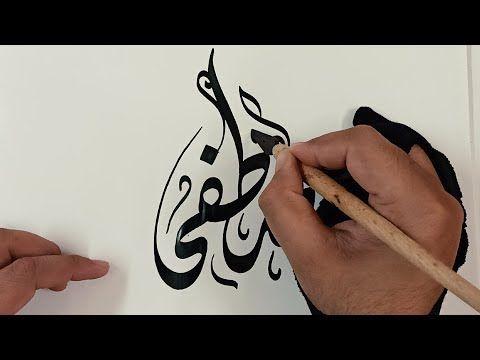 كتابة اسم مصطفى بالخط الديواني Youtube Calligraphy Video Tribal Tattoos Calligraphy