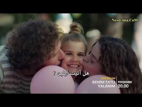 اعلان الحلقة 2 مسلسل كذبتي الحلوة التركي مترجم يوتيوب Incoming Call Incoming Call Screenshot