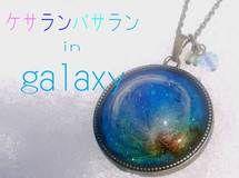 ケサランパサランin galaxy  蓄光性ペンダントL