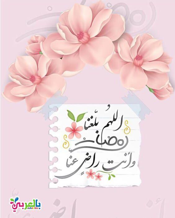 صور اللهم بلغنا رمضان جديدة 2019 دعاء رمضان مكتوب بالعربي نتعلم Ramadan Crafts Islamic Pictures Beautiful Islamic Quotes